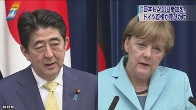 AIIB 独首相が日本に参加呼びかけ