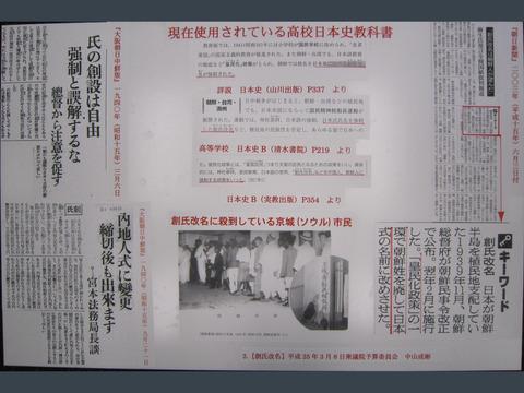 「創氏改名を強制」は朝日新聞の捏造やで