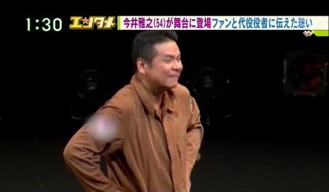 今井雅之舞台「THE WINDS OF GOD」テレビ朝日「ワイド!スクランブル」で「日の丸」に謎のボカシ処理