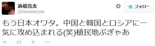 8.6秒バズーカーの「はまやねん」こと浜根亮太「もう日本オワタ。中国と韓国とロシアに一気に攻め込まれる(笑)植民地ぷぎゃあ」