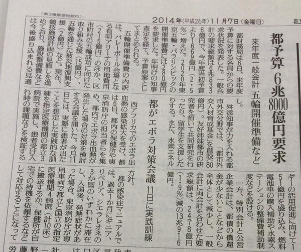 東京都財務局は来年度予算に対する各局からの要求状況を発表したが、舛添要一が力を入れる『都市外交人材育成基金』の創設に80億円を要求した!舛添要一は80億円をかけて『都市外交人材育成基金』を創設し、友好