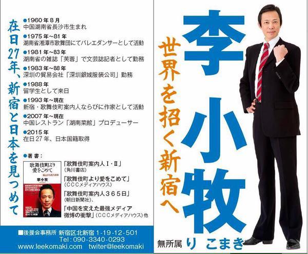 李小牧が新宿区議選に出馬へ・民主党の帰化した元支那人【夢は歌舞伎町の毛沢東】・山口組と関係