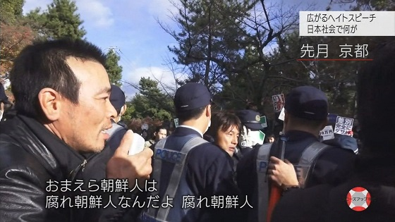 NHKクローズアップ現代で ヘイトスピーチ特集... 在日に『特別永住 権 』があると捏造!その他にも「朝鮮半島を植民地にした日本」などやりたい放題