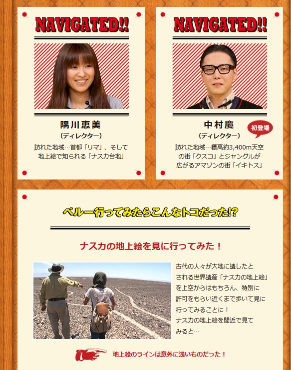 フジテレビ隅川恵美 (ディレクター兼レポーター)