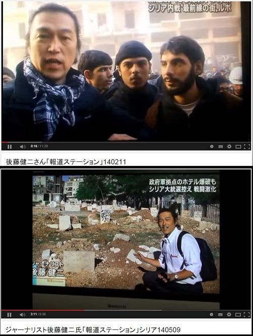 テレ朝は、少なくとも「報道ステーション」で14年2月11日と14年5月9日に、シリア内戦の最新映像として後藤健二さんの取材素材を取り扱っていたことが判明。