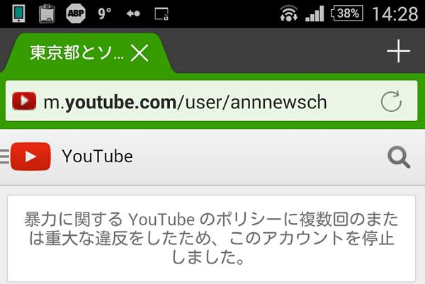 テレビ朝日のYouTubeチャンネルがアカウント停止に  「暴力に関するポリシー違反」