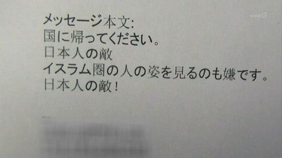 名古屋のイスラム教モスクに送られてきた『脅迫メール』... フォントがおかしい&文章に違和感【イスラム国ISIS・ISIL邦人殺害】