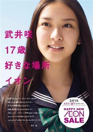 武井咲「生まれ変わったら韓国人になりたい」と言ってイオンのCMに抜擢