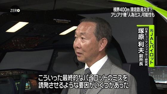 パイロットのミスを誘発させる広島空港 (元JALパイロット 塚原利夫氏談)