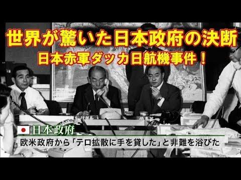 ダッカ日航機ハイジャック事件福田赳夫は「人命は地球より重い」と述べて、身代金の支払い及び赤軍メンバーの釈放と引き渡しを行った!