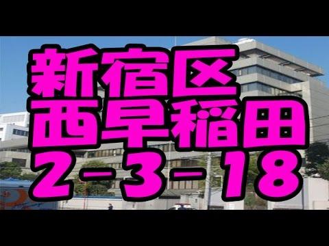【在日崩壊】「新宿区西早稲田2 3 18」に関するとんでもない新事実が発覚!!!