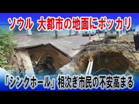【韓国崩壊】下水の漏れすぎか「ソウルなど大都市の地面にポッカリ何の前兆もなしにシンクホール相次ぎ市民の不安高まる」