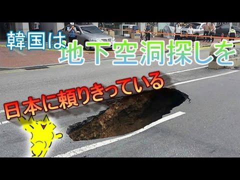 【韓国】日本企業にシンクホールを探してもらっているソウル市