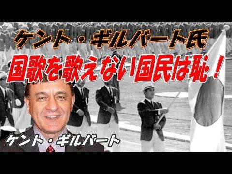 日本の学校で量産している「国歌を歌えない国民」は恥 K・ギルバート氏