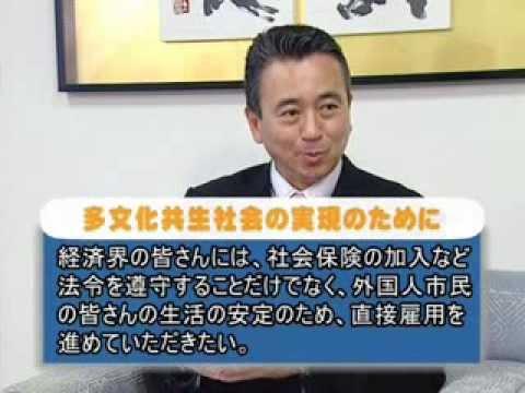 浜松の多文化共生(浜松市長インタビュー)