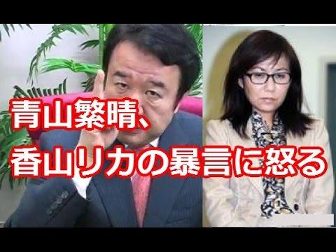 青山繁晴が番組中に暴言した香山リカに大激怒!