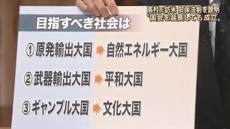 「報ステ」古賀vs古舘書き起こしと放送後の古賀インタビューメモ