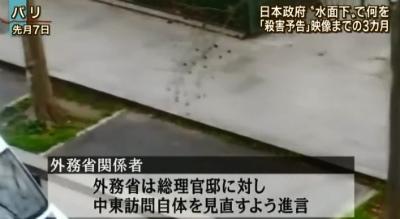 テロ朝「報道ステーション」2月2日放送の捏造報道