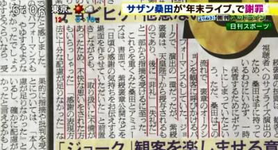 1月16日テレ朝「グッドモーニング」