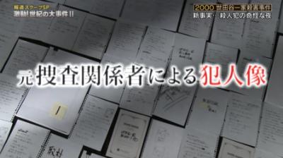 12月13日フジテレビ報道スクープSP激動!世紀の大事件Ⅱ