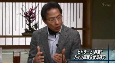 サンモニ「ヒトラー、群衆と戦後70年」・今の日本人は独裁者ヒトラーを生んだドイツの群集と同じ