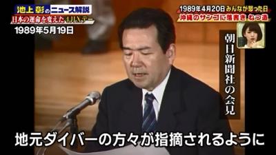 しかし、新たな事実の発覚でみんな怒った4月20日は、1989年に「朝日新聞珊瑚記事捏造事件」があった日だ