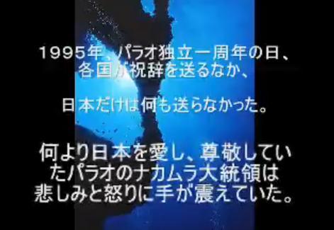 世界の国家元首が祝電を贈ったが、当時の日本国首相だった反日極左の村山富市だけは、パラオが親日国家であるために祝電を贈らなかった!