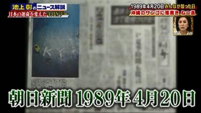 4月20日は、1989年に「朝日新聞珊瑚記事捏造事件」があった日だ