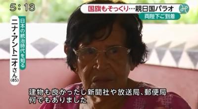 日本の統治時代を知る、85歳のニナ・アントニオさんは「日本時代はよかった。建物もよかったし、新聞社や放送局、郵便局、何でもありました。建物は丈夫で、とても立派です」と話した。