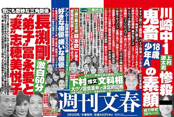 「週刊文春」2015年3月12日号つり革広告
