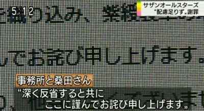 1月16日NHKおはよう日本アミューズと桑田佳祐の謝罪