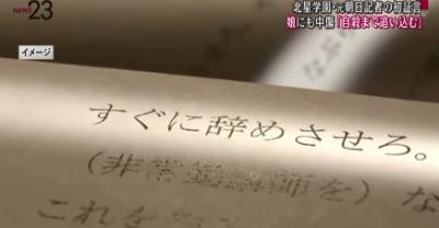 12月23日TBS「ニュース23」植村隆が登場!北星学園大学が従軍慰安婦の捏造記事を書いた朝日新聞元記者を雇用継続