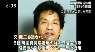 2月13日NHK6時のニュース韓国籍の文健二容疑者の国籍を隠蔽