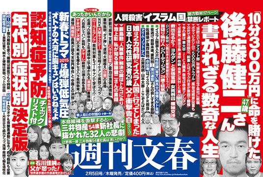 週刊文春2月5日号
