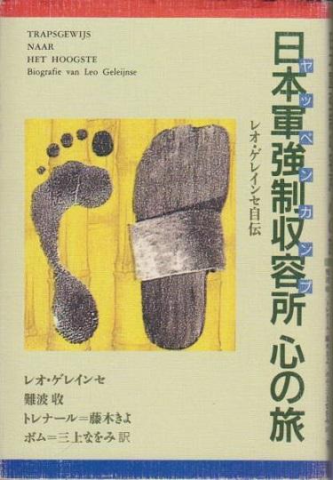 『日本軍強制収容所 心の旅』レオ・ゲレインセ自伝