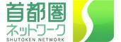 首都圏ネットワーク