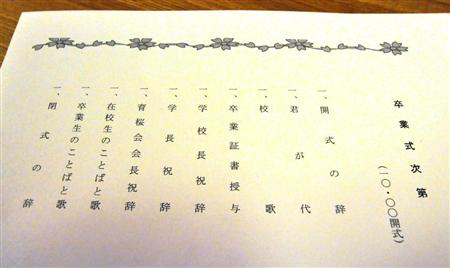 起立したのは卒業生たった2人…「国歌」着席のまま、曲だけ流す 国立奈良教育大附属中、入学・卒業式