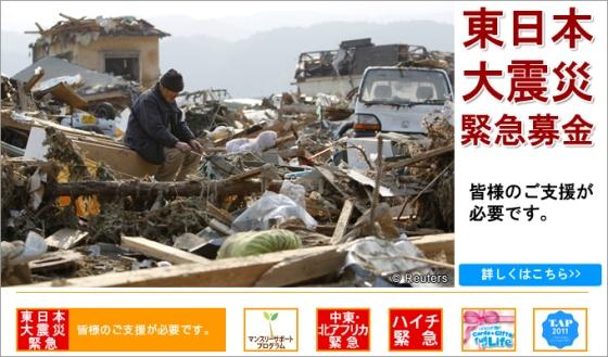 日本ユニセフ協会「【東日本大震災緊急募金】で余った金は海外で活用します」