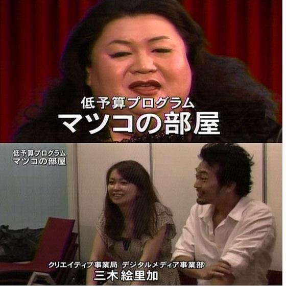 ABC会長の娘 三木絵里加 現在はフジテレビコンテンツ事業部に所属