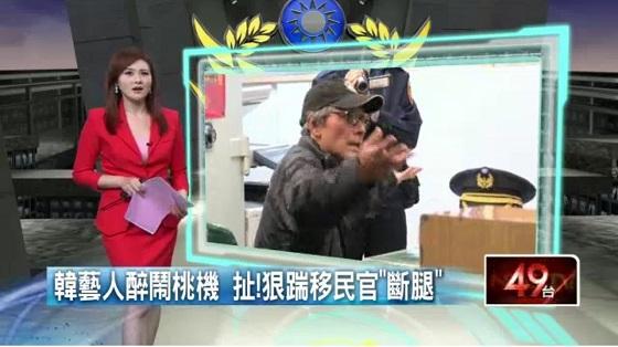 韓藝人醉鬧桃機 扯!狠踹移民官斷腿 20150322