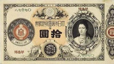 神功皇后 (1881年~)