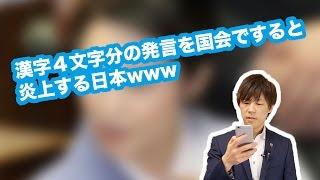 漢字4文字分の発言を国会ですると炎上する日本www【八紘一宇】