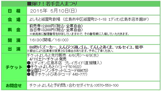 【疑惑】8.6秒バズーカ 広島の原爆がちょうど落ちた地点で『輝け!若手芸人まつり』を開催