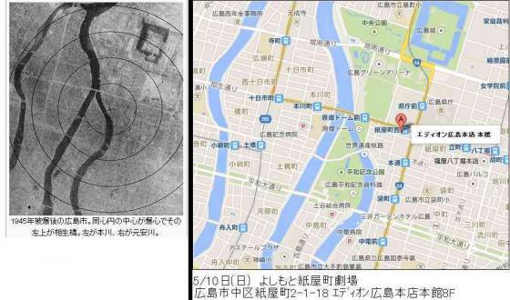 なんと原爆が投下された場所とライブ開催地が一致した。