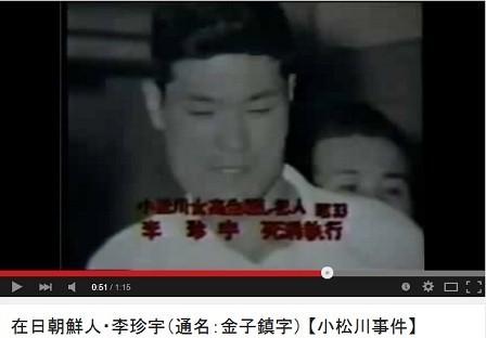 在日朝鮮人・李珍宇(通名:金子鎮字) 【小松川事件】