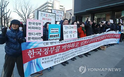 シャーマン米国務次官の発言について謝罪を求める市民団体=4日、ソウル(聯合ニュース)