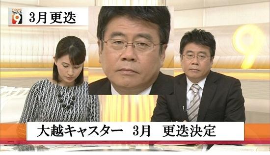 「NHK『ニュースウオッチ9』の大越健介キャスターが3月末で更迭」というのである
