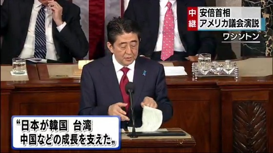 「日本が、韓国 台湾 中国などの成長を支えた」日本の首相として初めて米議会の上下両院合同会議で演説する安倍首相