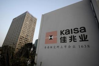 4月20日、中国不動産大手、佳兆業集団が国内の不動産企業で初めて、ドル建て債で債務不履行に陥った。写真は2月上海で撮影(2015年 ロイター/Carlos Barria)行、国内業界初