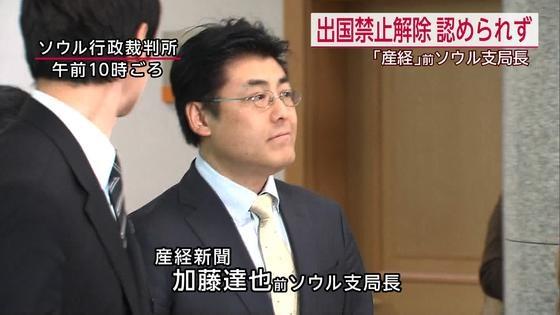 ソウルの行政裁判所、産経前支局長の出国認めず